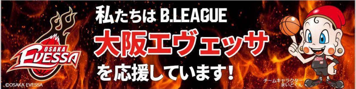 生野金属は大阪エヴェッサを応援しています!