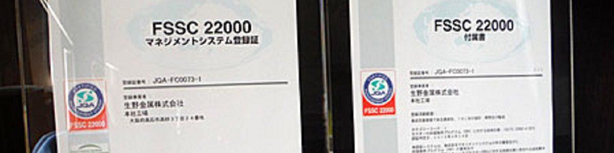 FSSC22000(食品安全)規格の認証を取得しました。